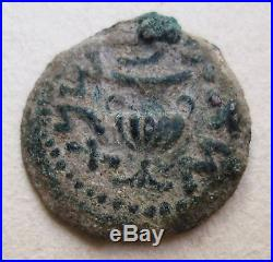 Roman Period Jewish Revolt Year II Ancient Bronze Coin Archaeology Judaica